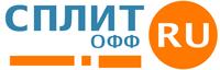 СПЛИТОФФ 48